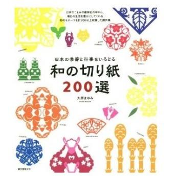和の切り紙200選 日本の季節と行事をいろどる/大原まゆみ(著者)