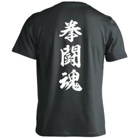 (シュハリ) Shuhari 拳闘魂 新雲龍書体 縦書き 半袖コットンTシャツ スモーク XXL