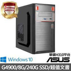 |華碩H310平台|Intel G4930 雙核 8G/240G SSD/Win10電腦