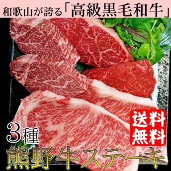 和歌山の美味しい黒毛和牛ステーキ!熊野牛ステーキ3種食べ比べ6枚セット【全国送料無料】 (fy9)