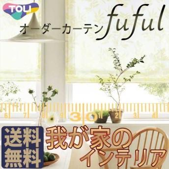 東リ fuful フフル オーダーカーテン&シェード MIRROR VOILE & LACE TKF10764 スタンダード縫製 約1.5倍ヒダ