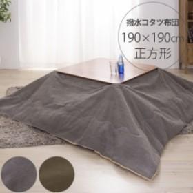撥水加工 薄掛けこたつ布団 正方形 幅190cm