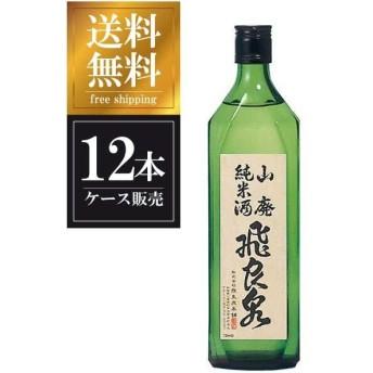 日本酒 飛良泉 山廃純米酒 720ml x 12本 (ケース販売)(飛良泉本舗/秋田県 )