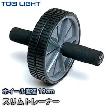 【TOEI LIGHT・トーエイライト】腹筋ローラー スリムトレーナー H-9070(H9070) アブスライダー アブローラー アブホイールローラー