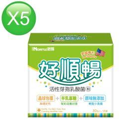 諾得美國專利Lactospore好順暢活性芽孢乳酸菌粉5盒(30包/盒)