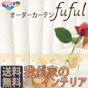 東リ fuful フフル オーダーカーテン&シェード FUNCTION VOILE & LACE TKF10742 スタンダード縫製 約1.5倍ヒダ