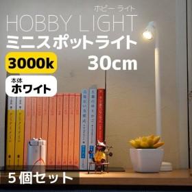 (5台セット販売のみ) USB型 ミニスポットライトスタンド 3000K ホワイト 5個セット (送料無料) 小さい LEDライト スポットライト 器具