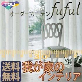 東リ fuful フフル オーダーカーテン&シェード FUNCTION VOILE & LACE TKF10728 スタンダード縫製 約1.5倍ヒダ
