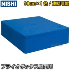 【NISHI ニシ・スポーツ】プライオボックス屋内用 高さ18cm(本体15cm/上面ボード3cm) NT6903   プライオメトリックスボックス 室内