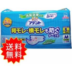 アテント 背モレ・横モレを防ぐ テープ止式オムツ Mサイズ 30枚入 大王製紙 通常送料無料