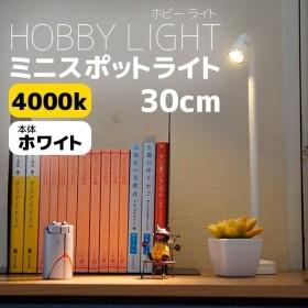 ピンポイント照明 USB型 ミニスポットライト 4000K ホワイト (7000円以上で送料無料) ショーケース コレクション棚 LEDライト 照明器具  (RUO)