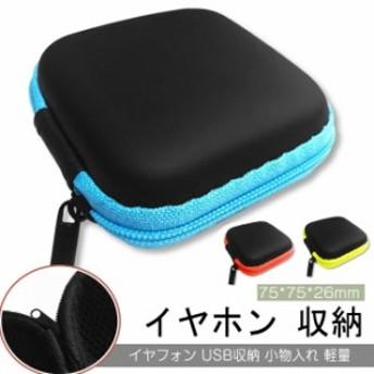 イヤホン 収納 ケース イヤフォン USB収納 方形 ガジェット ポーチ 小物入れ 旅行 整理 軽量 メモリー カード ケース チャック