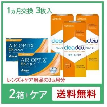 エアオプティクスEXアクア(1ヶ月)しっかりケア用品3か月セット 【 コンタクトレンズ 日本アルコン 1か月使い捨て 3枚入 】