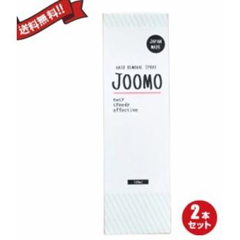 【ポイント5倍】【100円クーポン】JOOMO(ジョーモ) 100ml 医薬部外品 2本セット