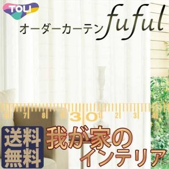 東リ fuful フフル オーダーカーテン&シェード MIRROR VOILE & LACE TKF10786 スタンダード縫製 約2倍ヒダ