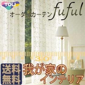 東リ fuful フフル オーダーカーテン&シェード EMBROIDERY TKF10658 スタンダード縫製 約2倍ヒダ