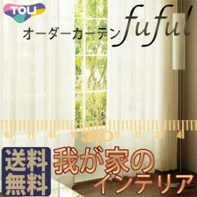 東リ fuful フフル オーダーカーテン&シェード VOILE & LACE TKF10680〜10687 スタンダード縫製 約2倍ヒダ