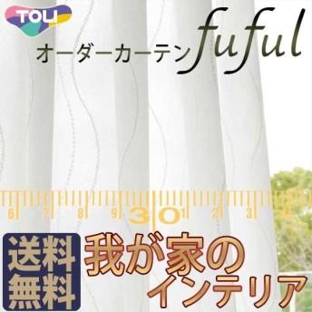 東リ fuful フフル オーダーカーテン&シェード FUNCTION VOILE & LACE TKF10738 スタンダード縫製 約1.5倍ヒダ