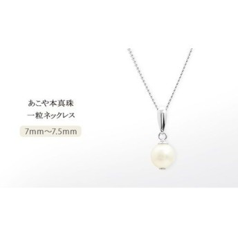 【72%OFF】上品な佇まいが美しい、あこや真珠の一粒ネックレス。光沢の良いホワイト系真珠7-7.5mmサイズを使用《あこや本真珠 7-7.5mm 一粒ネックレス》 レディース雑貨・アクセサリー ネックレス au WALLET Market