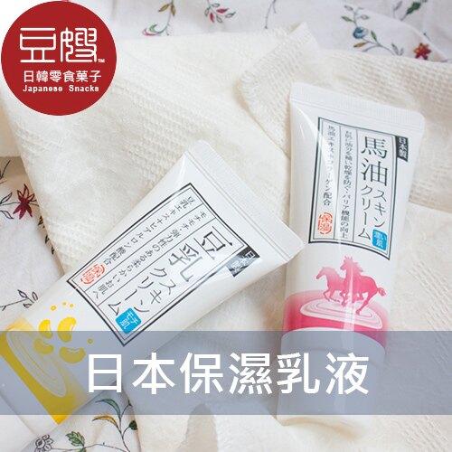 【豆嫂】日本雜貨 保濕乳霜(馬油/豆乳)(50g)