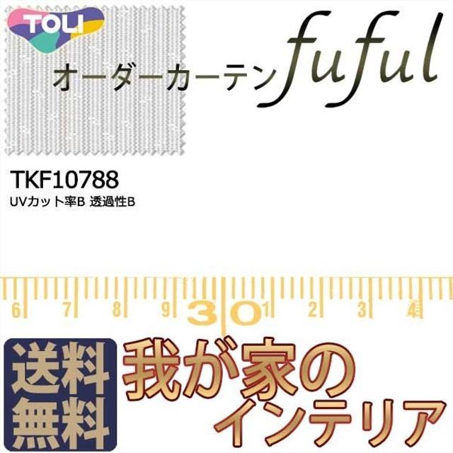 東リ fuful フフル オーダーカーテン&シェード MIRROR VOILE & LACE TKF10788 スタンダード縫製 約1.5倍ヒダ