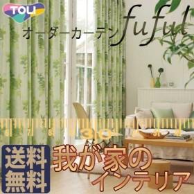 東リ fuful フフル オーダーカーテン&シェード NATURAL TKF10021 スタンダード縫製 約2倍ヒダ