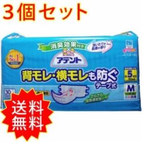 3個セット アテント 背モレ・横モレを防ぐ テープ止式オムツ Mサイズ 30枚入 大王製紙 まとめ買い 通常送料無料