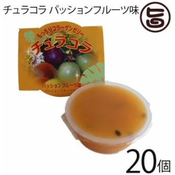 リリーフーズ チュラコラ (コラーゲンゼリー) パッションフルーツ味 20個セット (2個入り×10袋) 沖縄 土産 無着色 無香料 条件付き送料