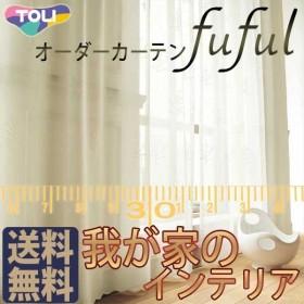 東リ fuful フフル オーダーカーテン&シェード EMBROIDERY TKF10650 スタンダード縫製 約1.5倍ヒダ
