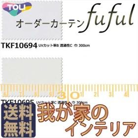 東リ fuful フフル オーダーカーテン&シェード VOILE & LACE TKF10694・10695 スタンダード縫製 約1.5倍ヒダ