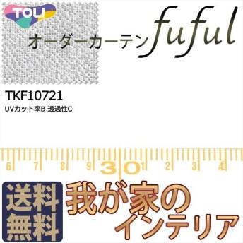 東リ fuful フフル オーダーカーテン&シェード VOILE & LACE TKF10721 スタンダード縫製 約2倍ヒダ