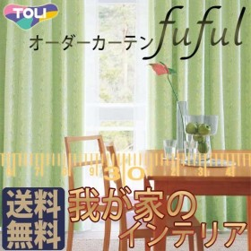 東リ fuful フフル オーダーカーテン&シェード NATURAL TKF10038 スタンダード縫製 約2倍ヒダ