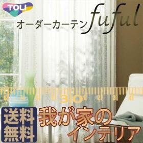 東リ fuful フフル オーダーカーテン&シェード FUNCTION VOILE & LACE TKF10730 スタンダード縫製 約2倍ヒダ