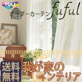 東リ fuful フフル オーダーカーテン&シェード EMBROIDERY TKF10656 スタンダード縫製 約1.5倍ヒダ