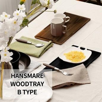 お盆 トレー トレイ 木のトレー ウッドトレー 木製 おしゃれ 北欧 HANSMARE Wood Tray B type 14.2cm 36.2cm 40cm ランチョンマット ランチ お膳 宅配便