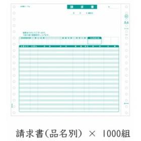 ●代引き不可 送料無料 ヒサゴ 請求書(品名別) × 1000組 71380