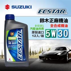SUZUKI歐規正廠機油 Ecstar F9000 全合成 5W30 C4 (整箱12入)