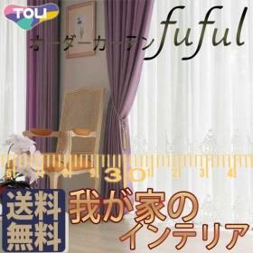 東リ fuful フフル 価格 交渉 送料無料 オーダーカーテン&シェード EMBROIDERY TKF10652