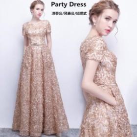 ロングドレス 演奏会 パーティードレス レディース ロング丈 ドレス 結婚式 ワンピース フォーマル ドレス お呼ばれ 二次会 ピアノ 発表