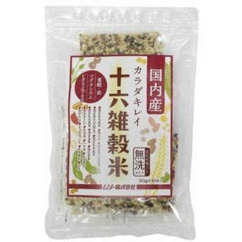 【サマーセール】カラダキレイ国産十六雑穀米 20g×10P