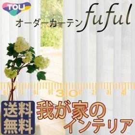 東リ fuful フフル オーダーカーテン&シェード FUNCTION VOILE & LACE TKF10751・10752 スタンダード縫製 約2倍ヒダ