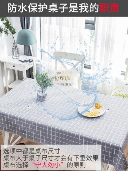 桌布防水防油免洗布藝電視柜茶幾pvc塑料防燙ins書桌學生餐桌布墊朵拉朵衣櫥