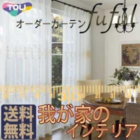 東リ fuful フフル オーダーカーテン&シェード EMBROIDERY TKF10641・10642 スタンダード縫製 約2倍ヒダ