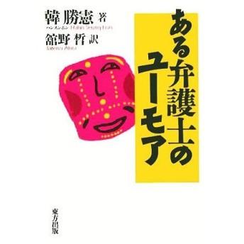 ある弁護士のユーモア/韓勝憲(著者),舘野皙(訳者)