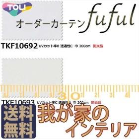 東リ fuful フフル オーダーカーテン&シェード VOILE & LACE TKF10692・10693 スタンダード縫製 約2倍ヒダ