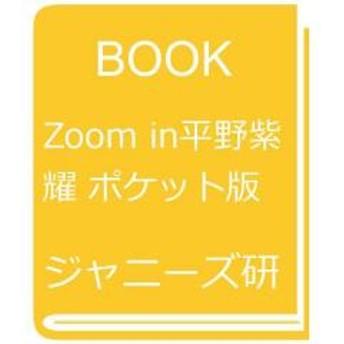 Zoom in平野紫耀 ポケット版/ジャニーズ研究会
