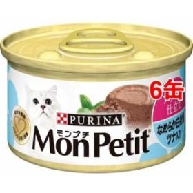 モンプチ缶  テリーヌ仕立て なめらか白身魚 ツナ入り(85g6缶セット)[キャットフード(ウェット)]