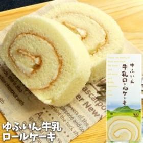 【●お取り寄せ】大分県湯布院産牛乳使用 ゆふいん牛乳ロールケーキ 1本(8切れ) ゆふいんの薫り フードスタッフ