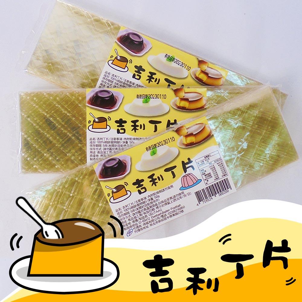 【吉利丁片】德國高級吉利丁片(50g/100g/200g)