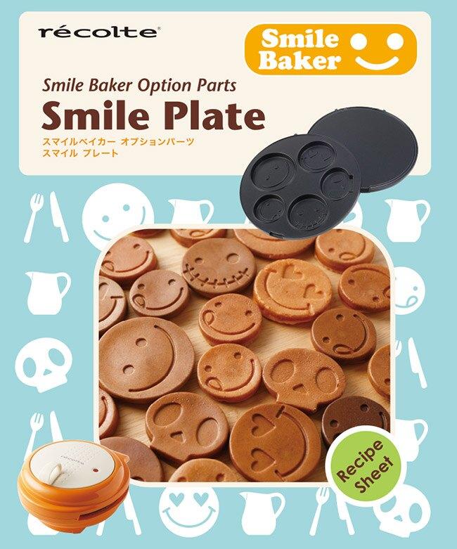 recolte 日本麗克特 專用微笑烤盤(smail baker微笑鬆餅機)